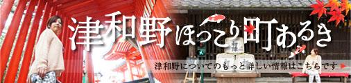 津和野 町あるき