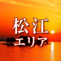 松江エリア