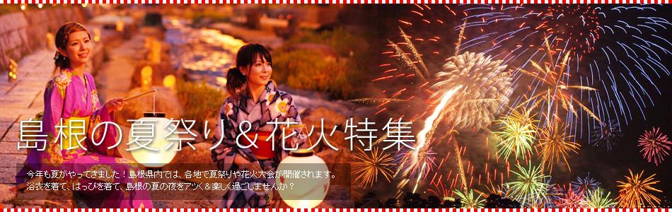 2012 島根の夏祭り&花火特集