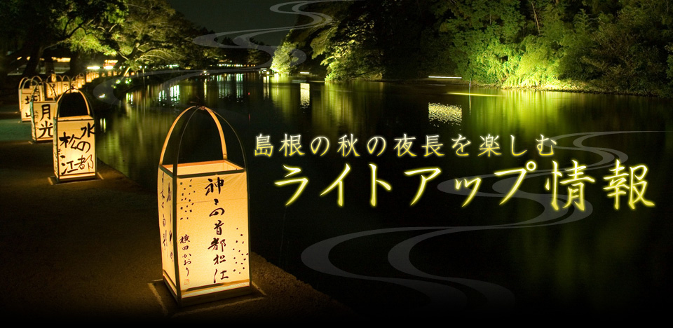島根の秋の夜長を楽しむ ライトアップ情報