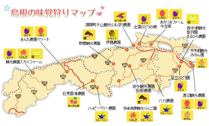 島根の味覚狩りマップ