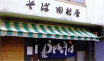 そば 田村屋