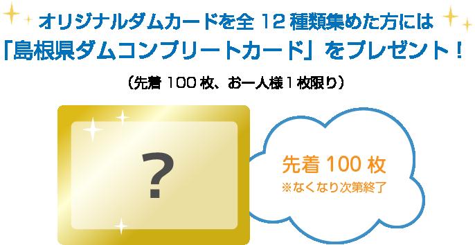 「島根県ダムコンプリートカード」をプレゼント!のテキスト