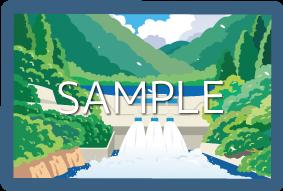 ダムカードのサンプル
