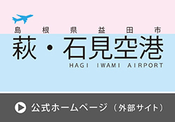 萩・石見空港公式サイト