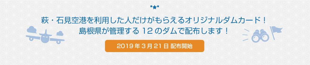 リード文 萩・石見空港を利用した人だけがもらえるオリジナルダムカード!