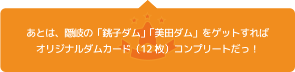 本土ダム制覇コース( 2泊3日) 吹きだしコメント