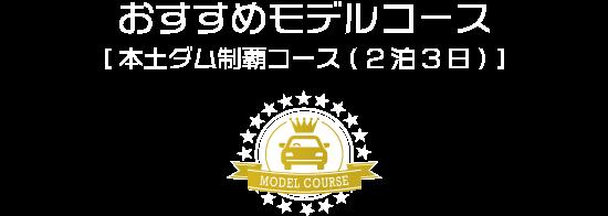 見出し おすすめモデルコース [本土ダム制覇コース( 2泊3日) ]