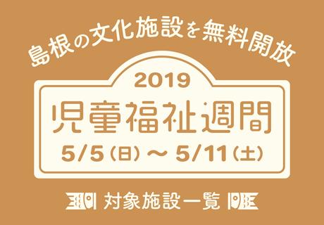 2019年度「児童福祉週間」期間中の県立文化施設等の無料開放について