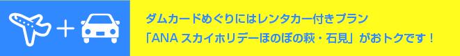 萩・石見空港バナー