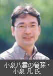 小泉八雲の曾孫・小泉凡氏