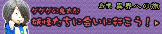 ゲゲゲの鬼太郎 妖怪たちに会いに行こう!