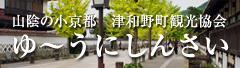 津和野町観光協会