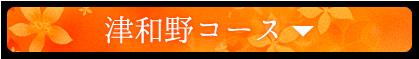 津和野コース