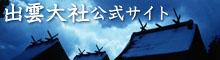 出雲大社公式サイト
