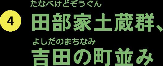 4.田部家土蔵群(たなべけどぞうぐん)、吉田の町並み(よしだのまちなみ)