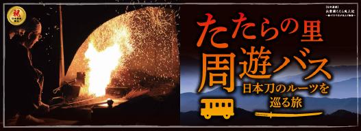 たたらの里周遊バス〜日本刀のルーツを巡る旅