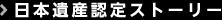日本遺産認定ストーリー