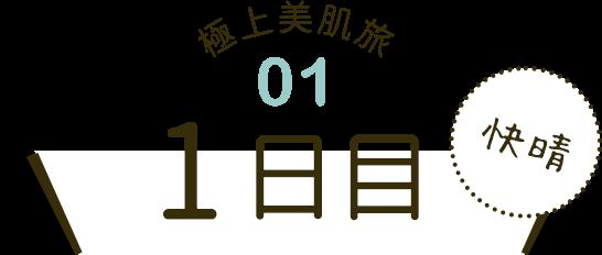 美肌ツアー【1日目】