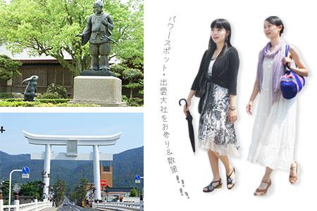 大国主大神と因幡のシロウサギ、日本一の大鳥居