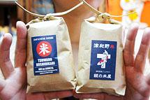 鯉の米屋 吉永米店