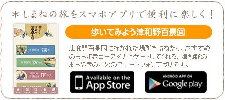 スマホアプリ「歩いてみよう津和野百景図」