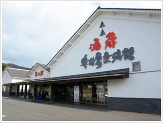 酒蔵奥出雲交流館(奥出雲町/R432沿い)