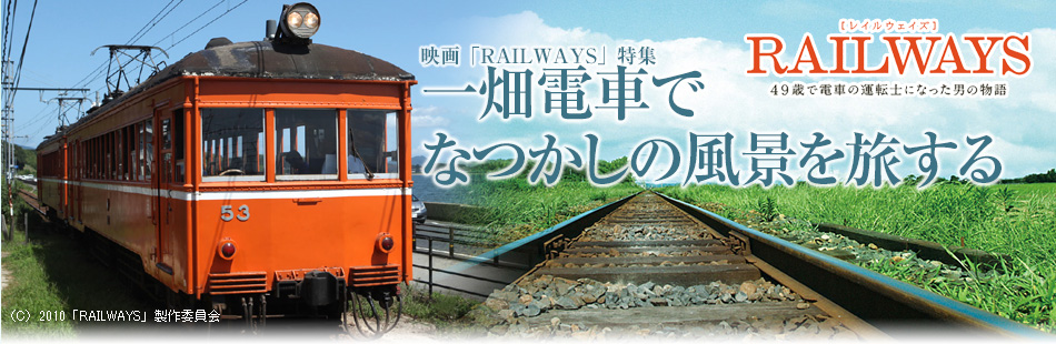映画「RAILWAYS」特集 一畑電車でなつかしの風景を旅する