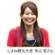 しまね観光大使 青山愛さん