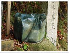 青めのうの原石「み守り石」