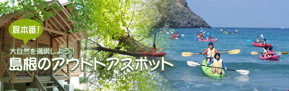 夏本番!大自然を満喫しよう!島根のアウトドアスポット
