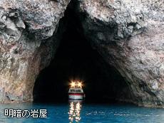 明暗の岩屋