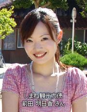 しまね観光大使 前田明日香さん