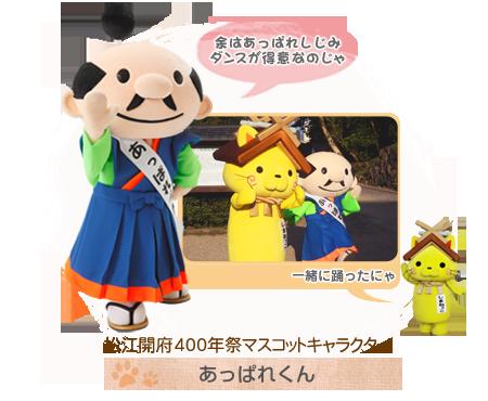 松江開府400年祭マスコットキャラクター あっぱれくん
