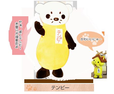 三瓶自然館「サヒメル」イメージキャラクター テンピー