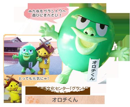 島根県芸術文化センター「グラントワ」オリジナル・マスコット・キャラクター オロチくん