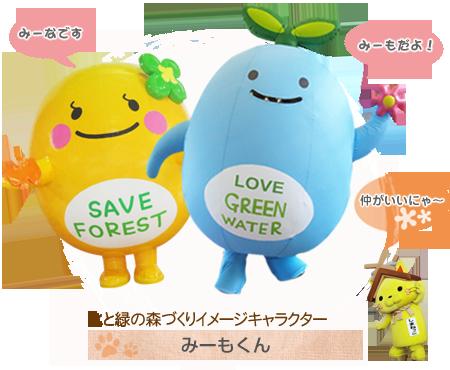 水と緑の森づくりイメージキャラクター みーもくん&みーなちゃん