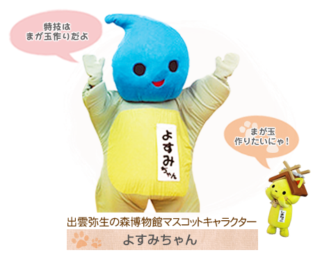 出雲弥生の森博物館マスコットキャラクター よすみちゃん