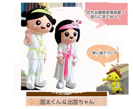 古代出雲歴史博物館マスコットキャラクター 雲太くん& 出雲ちゃん