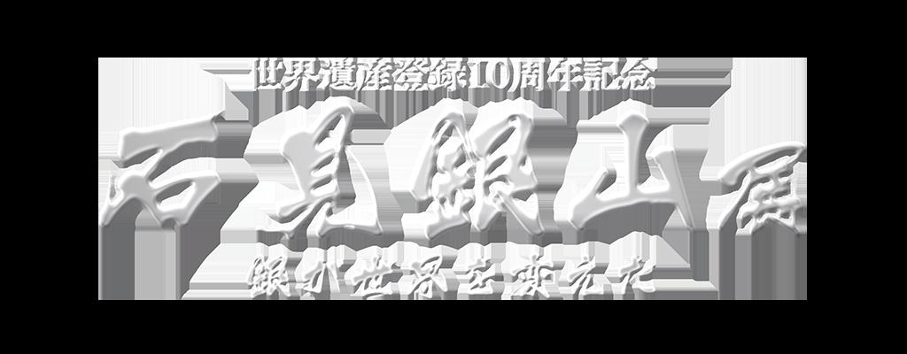 石見銀山展 ロゴ