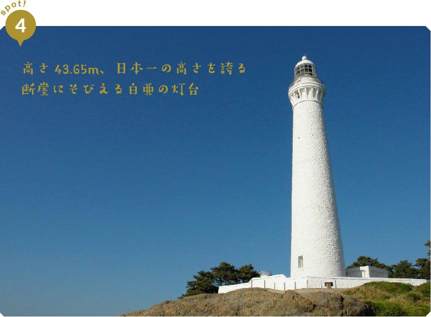 spot!4「高さ43.65m、日本一の高さを誇る断崖にそびえる白亜の灯台」