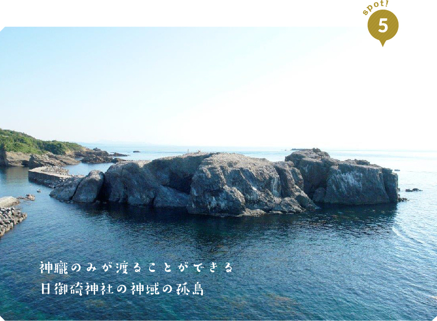 spot!5「神職のみが渡ることができる日御碕神社の神域の孤島」