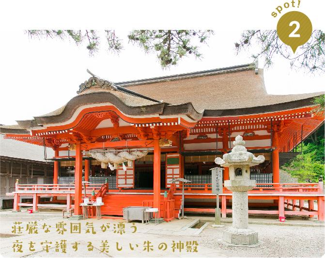 spot!2「荘厳な雰囲気が漂う夜を守護する美しい朱の神殿」