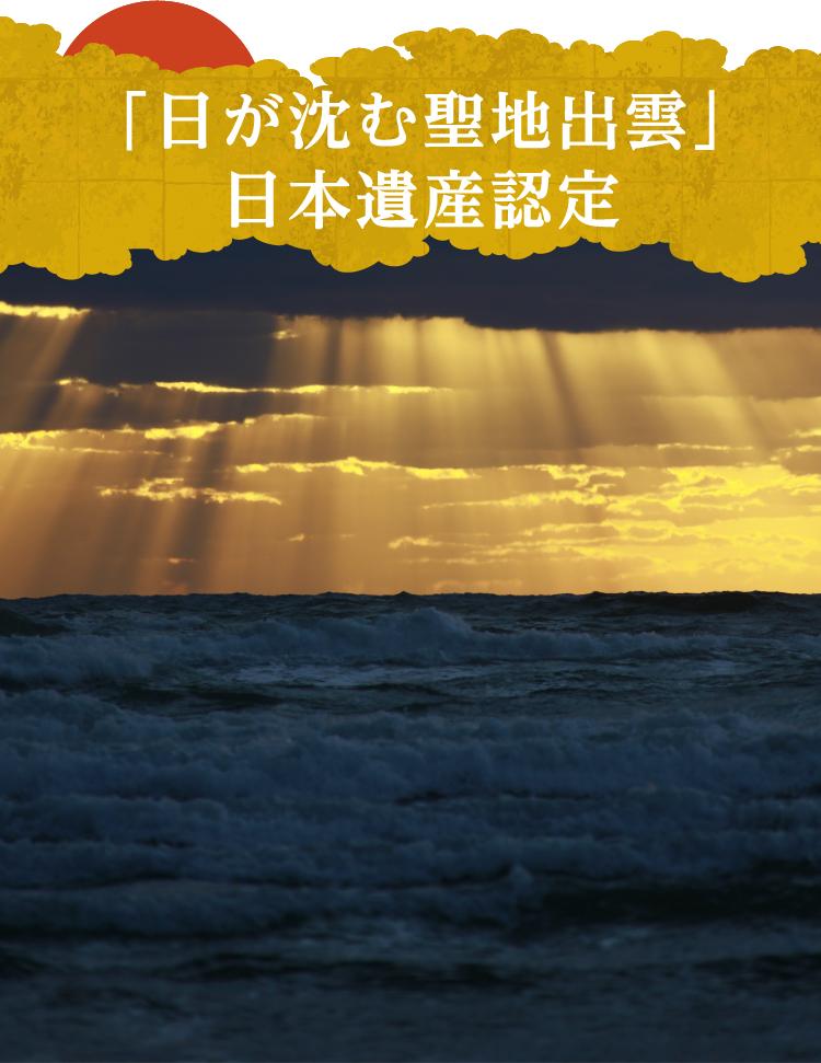 祝!「日が沈む聖地出雲」 日本遺産認定