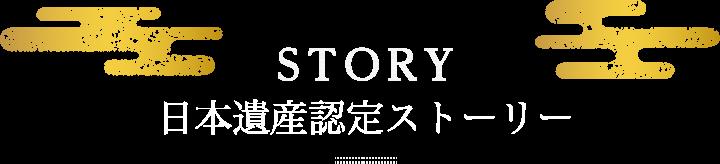 STORY〜日本遺産認定ストーリー
