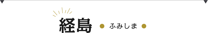 経島〜ふみしま
