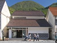 津和野町日本遺産センター