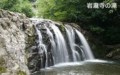 岩瀧寺の滝