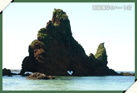 明屋海岸のハート岩