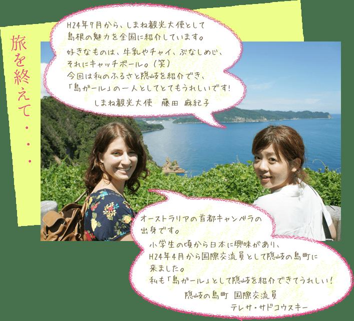 しまね観光大使の藤田さんと隠岐の島町国際交流員のテレサさん